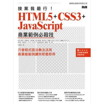 flag 旗標接案我最行! HTML5 + CSS3 + JavaScript 商