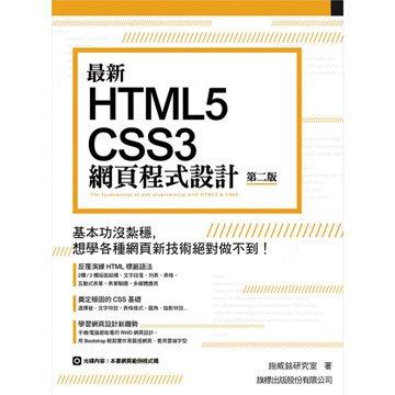 flag 旗標最新 HTML5+CSS3 網頁程式設計 第二版