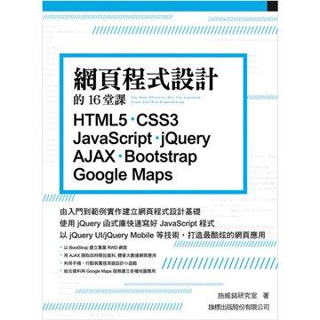 flag 旗標網頁程式設計的16堂課: HTML5‧CSS3‧Java