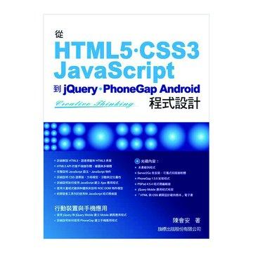 flag 旗標 從 HTML5/CSS3/JavaScript 到 jQuery/Phone