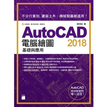 flag 旗標 AutoCAD 2018 電腦繪圖基礎與應用(附DVD)