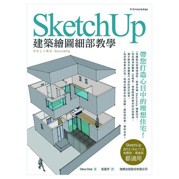 flag 旗標SketchUp 建築繪圖細部教學