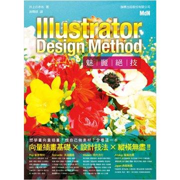 flag 旗標 Illustrator Design Method 魅麗絕技