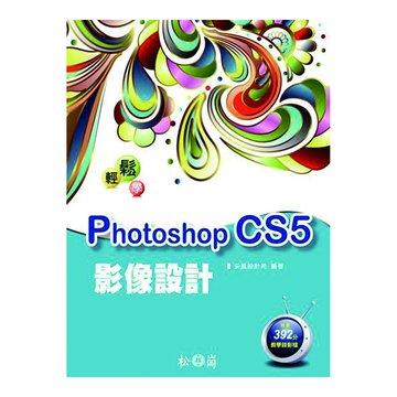 松崗 輕鬆學Photoshop CS5影像設計 (附392分鐘影