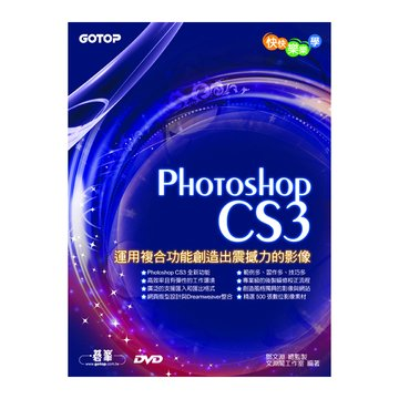 GOTOP 碁峰 快快樂樂學Photoshop CS3