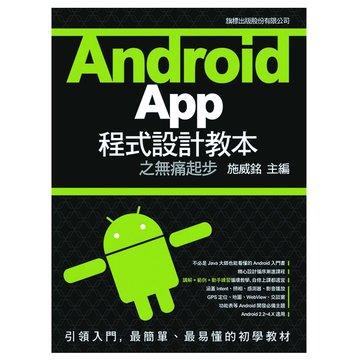 flag 旗標 Android App 程式設計教本之無痛起步