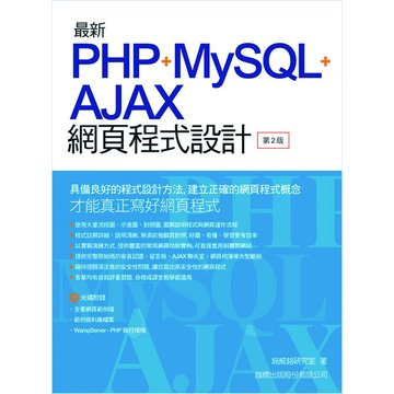 flag 旗標最新 PHP+MySQL+Ajax 網頁程式設計 第二版