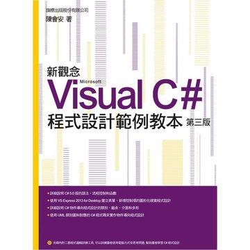 flag 旗標新觀念 Visual C# 程式設計範例教本 第三版