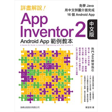 flag 旗標詳盡解說! App Inventor 2 中文版 Android