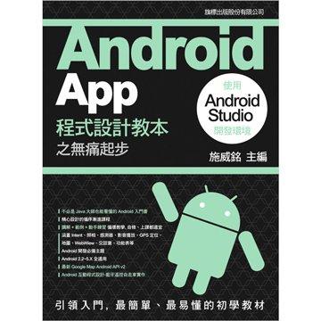 flag 旗標Android App 程式設計教本之無痛起步 -- 使