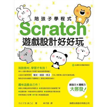 flag 旗標陪孩子學程式- Scratch 遊戲設計好好玩