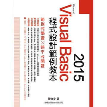 flag 旗標Microsoft Visual Basic 2015 程式設計範例