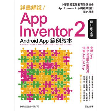 flag 旗標詳盡解說! App Inventor 2 Android App 範