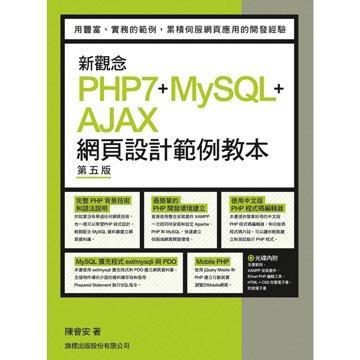 flag 旗標新觀念 PHP7+MySQL+AJAX 網頁設計範例教本