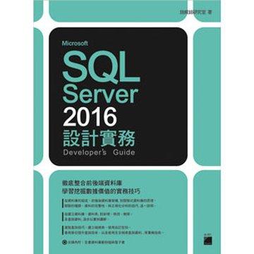 flag 旗標 Microsoft SQL Server 2016 設計實務
