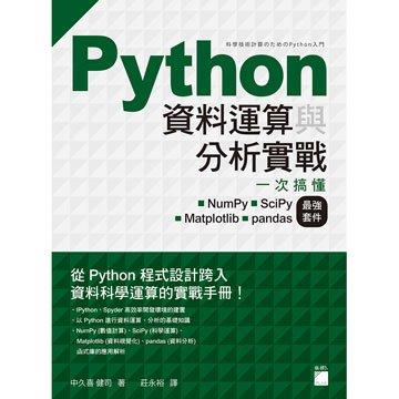 flag 旗標 Python 資料運算與分析實戰:一次搞懂 NumP