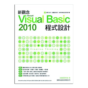 flag 旗標 新觀念 Microsoft Visual Basic 2010 程式