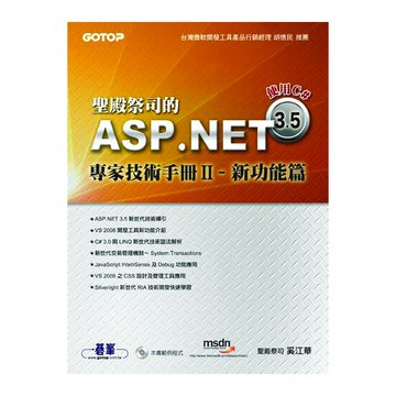 GOTOP 碁峰 聖殿祭司的ASP.NET 3.5專家技術手冊II-VC#