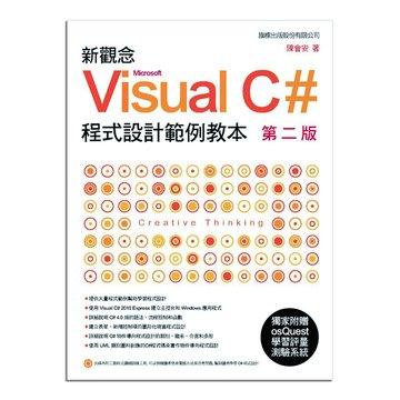 flag 旗標 新觀念 Visual C# 程式設計範例教本 第二版