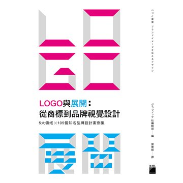 flag LOGO 與展開: 從商標到品牌視覺設計 - 5 大