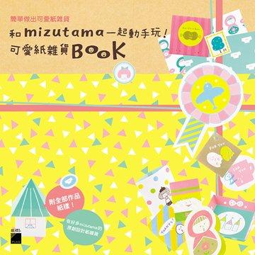 flag 和 mizutama 一起動手玩! 可愛紙雜貨 Book