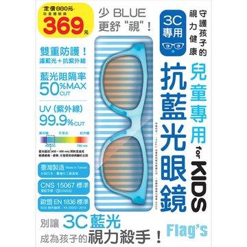 flag 旗標 兒童專用抗藍光眼鏡 for KIDS (水藍) : 守