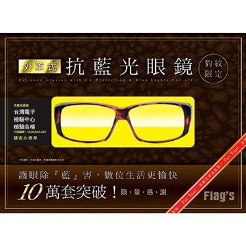 flag 旗標外罩式抗藍光眼鏡 (豹紋限定款):護眼除『