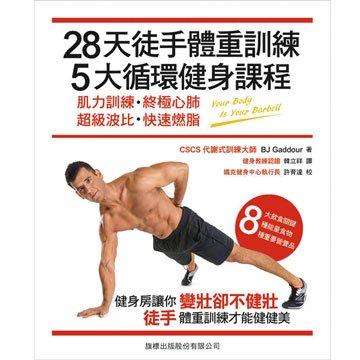 flag 旗標28天徒手體重訓練, 5大循環健身課程 - 肌力
