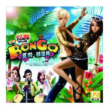 SOFTWORLD 智冠科技 尬舞Online -Bongo!夏祭‧精選輯戰舞迎夏包