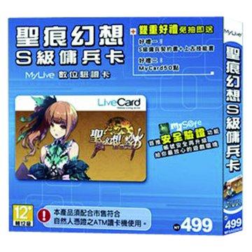SOFTWORLD 智冠科技MyLive+數位驗證卡