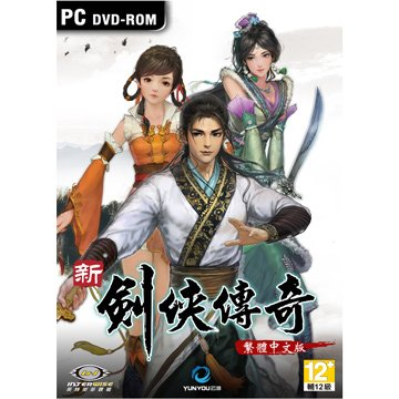 INTERWISE 英特衛多媒體新劍俠傳奇 中文版