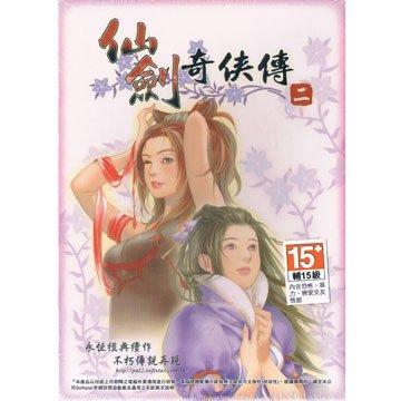 大宇資訊 仙劍奇俠傳二DVD紀念版