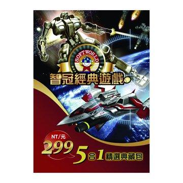 SOFTWORLD 智冠科技 智冠單機遊戲-5合1精選典藏包II