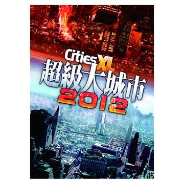 光譜資訊 超級大城市2012-加碼版