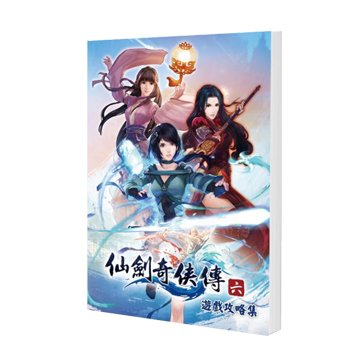 SOFTSTAR 大宇資訊仙劍奇俠傳6攻略本