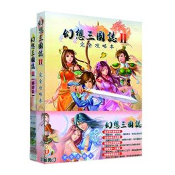 USER JOY 宇峻奧汀 幻想三國誌2完全攻略本隨書附贈「續緣篇」