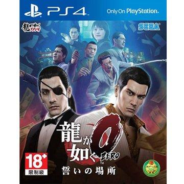 SONY 新力牌 PS4 人中之龍0 誓約的場所 中文版