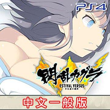 PS4閃亂神樂夏日對決少女們的抉擇(中文