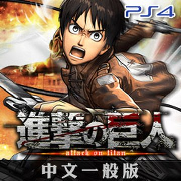 SONY 新力牌PS4 進擊的巨人 中文版