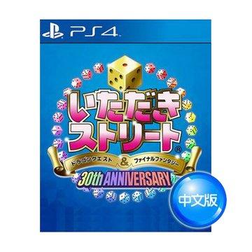SONY PS4 骰動人生 好運道 DQ FF 30周年 中文版