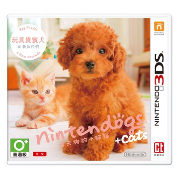 Nintendo 任天堂3DS 任天狗狗+貓貓(玩具貴賓犬) (中文機專用)