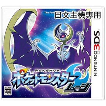 Nintendo 任天堂 3DS 精靈寶可夢 月亮 (日規主機專用)