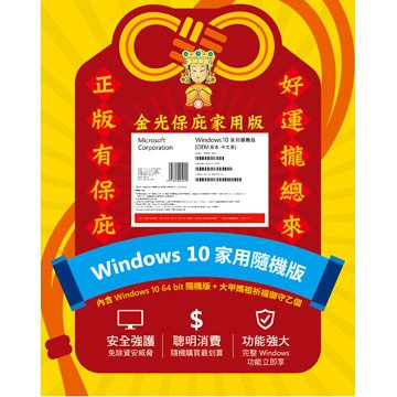 Microsoft 微軟Win 10 家用64位元隨機版-中文(金光保庇)