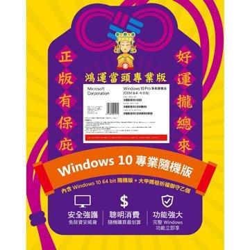 Microsoft 微軟Win 10 專業64位元隨機版-中文(鴻運當頭)