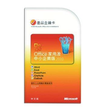 Microsoft 微軟 Office 2010 中文家用及中小企業版PKC(產品金鑰卡)