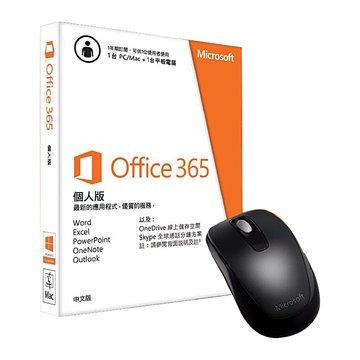 Microsoft 微軟 Office 365 個人版(附無線行動滑鼠 1000 )