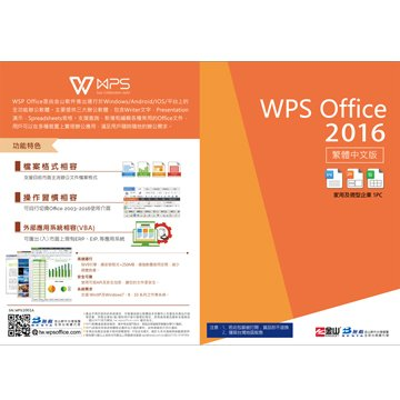 金山 WPS Office 家用及微型企業版 1u