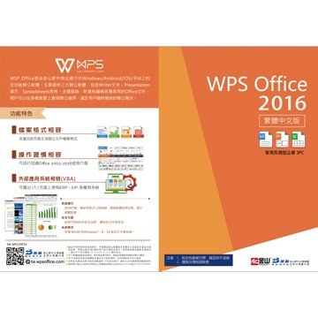 金山 WPS Office 家用及微型企業版 3u