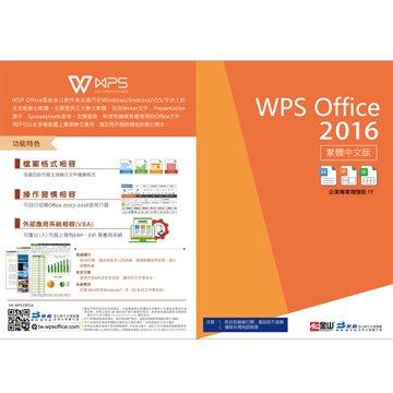 kingsoft 金山WPS Office 專業增強版一年使用權 1u