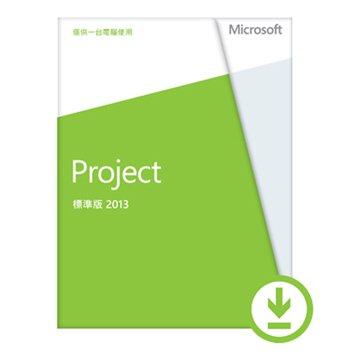 Microsoft 微軟 Project 標準版 2013 中文-數位下載版
